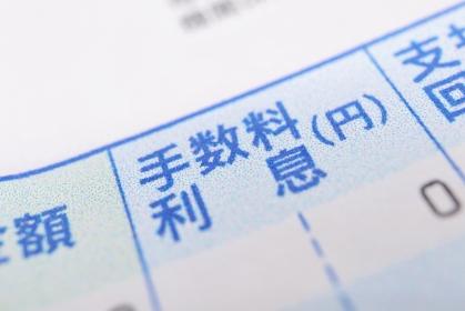 クレジットカードの分割払い、リボ払いに対してかかる手数料の欄