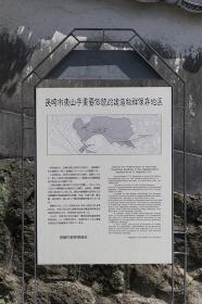 長崎東山手重要伝統的建造物群保存地区の案内板