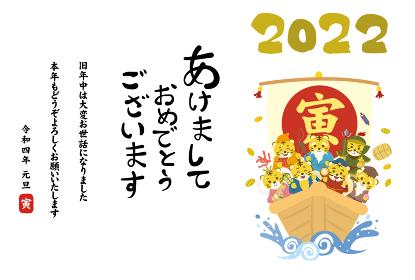 2022 寅年 七福神 虎 年賀状 はがき 横型 テンプレート イラスト素材