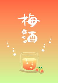 梅酒(Umeshu)・筆文字 挿絵