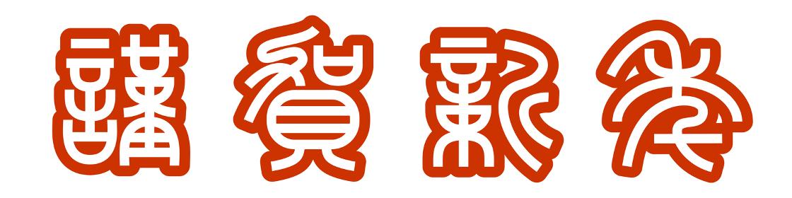 謹賀新年 篆書体