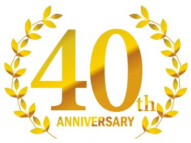 ゴールドメタリック アニバーサリーのロゴ 40周年 月桂樹 月桂冠 エンブレム グラフィック素材