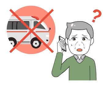 救急車 来ない 高齢男性
