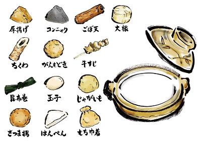 おでんの材料と土鍋のイラスト 手描きの和風イラストと文字