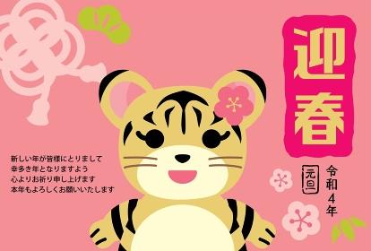 寅年のかわいい虎の女の子の年賀状イラスト