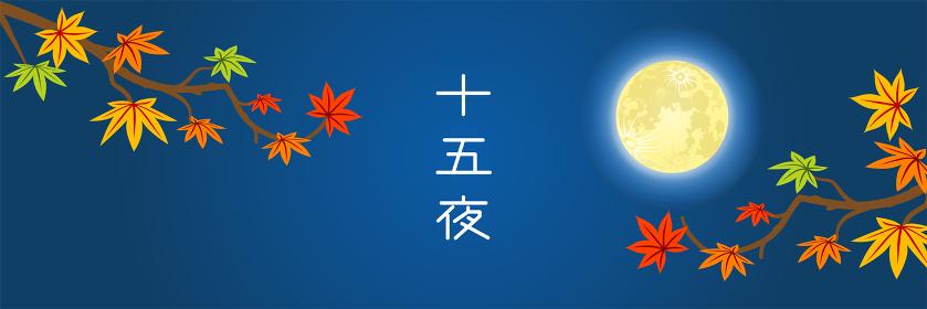 満月と紅葉 横長構図 - 十五夜