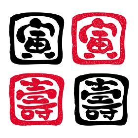 日本の漢字 寅 寿 スタンプ風イラスト セット ベクター