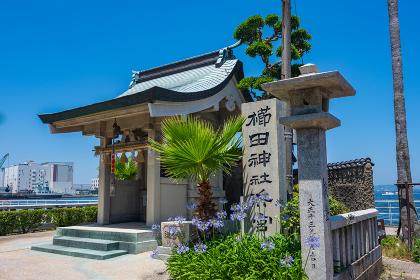 夏の青空と博多埠頭緑地サンセットパークの櫛田神社浜宮