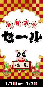 販売促進用バナー新春初売りセール・正月のイメージ 市松模様バナーデザイン牛のイラスト金箔丑年梅門松
