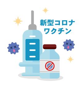 新型コロナウイルス (COVID-19) ワクチン・治療薬 ベクターイラスト