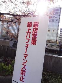 公共場所での禁止看板