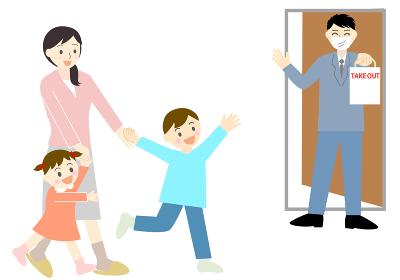テイクアウトを持つ父親と、喜ぶ母親と二人の子供