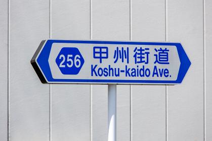 甲州街道の道路標識(八王子・東京)