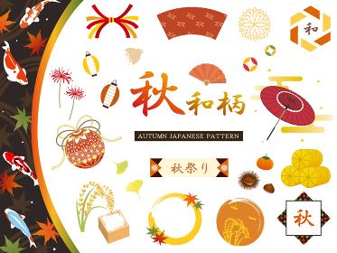 秋 和柄 オシャレな飾り素材集