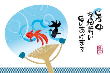 暑中見舞い用デザインテンプレート 団扇に描かれた涼しげな水面と金魚出目金筆文字