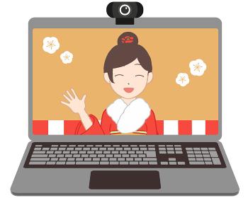 オンライン成人式 ノートパソコン 笑顔 女