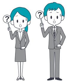 ビジネスマン ビジネスウーマン  疑問 質問 セット