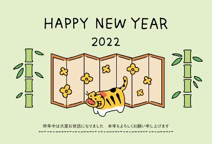 2022年寅年 シンプルでかわいいトラ張り子の年賀状イラスト