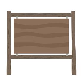 木製の立て看板