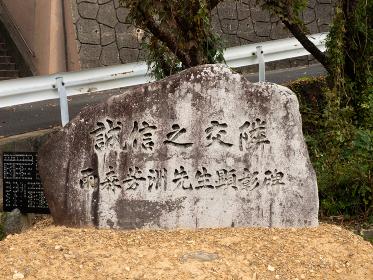 対馬 厳原の誠信之交隣の碑