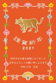 2021年 丑年 年賀状 - 牛と縁起物フレーム 橙
