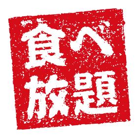 飲食店・居酒屋等のメニュー表で使われるキャッチコピー 角形スタンプ イラスト/ 食べ放題