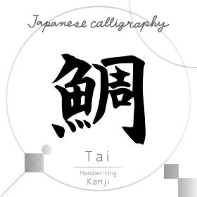 鯛・Tai(筆文字・手書き)