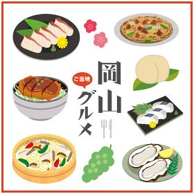 岡山県 ご当地グルメ 料理