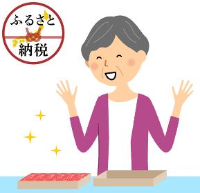 ふるさと納税 返礼品 喜ぶ高齢女性