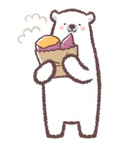 焼き芋とシロクマ
