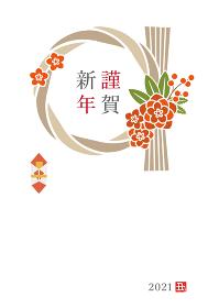おしゃれなしめ飾りの2021年丑年年賀状