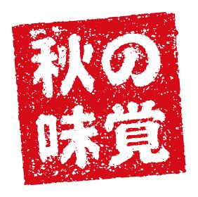 飲食店・居酒屋等のメニュー表で使われるキャッチコピー 角形スタンプ イラスト/ 秋の味覚