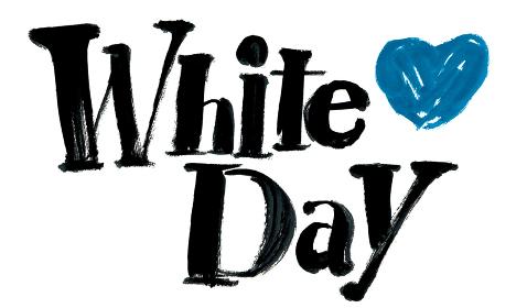 文字 和風手書き素材 筆文字 筆書き Whiteday, ホワイトデー