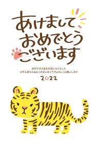 かわいい黄色い虎の2022年寅年の年賀状テンプレート