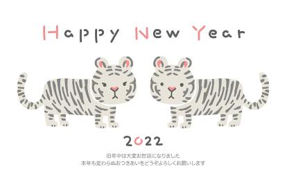 二匹のかわいいホワイトタイガーの2022年寅年の年賀状