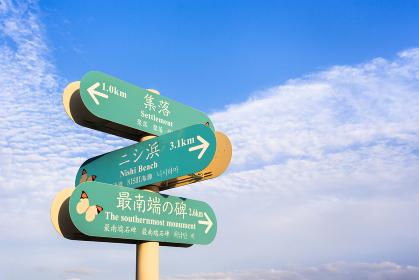 日本最南端、沖縄県波照間島の案内板・日本