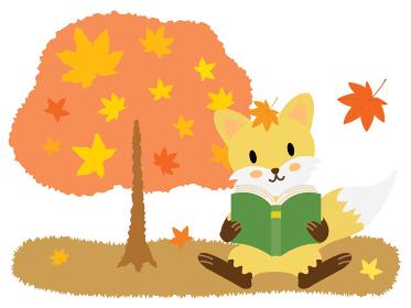読書の秋に本を読むキツネさん