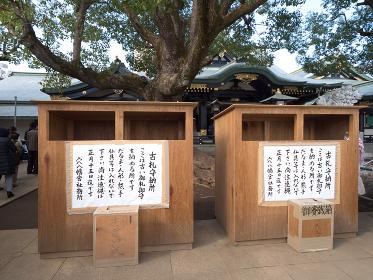 東京都 穴八幡宮のお札納め所