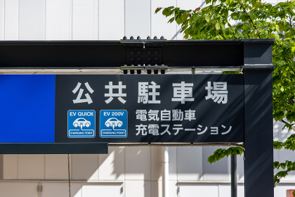 公共駐車場の看板 電気自動車の充電ステーション