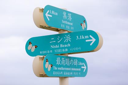 日本最南端、沖縄県波照間島の案内板