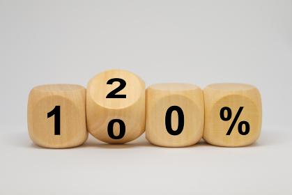 120% 努力 本気 イメージ サイコロ