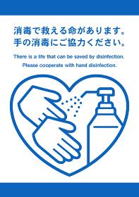 手の消毒にご協力ください アイコン ポスター
