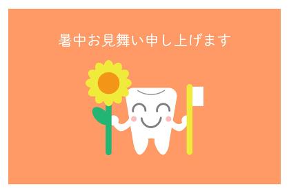 歯のキャラクターがひまわりを持った暑中見舞い横書き
