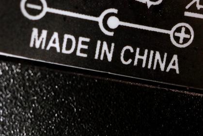 メイドインチャイナの電化製品