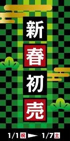 販売促進用バナー新春初売りセール・正月のイメージ 市松模様バナーデザイン雲と松のイラスト