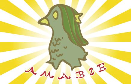 疫病退散の妖怪アマビエのイラスト疫病退散の妖怪アマビエのイラスト
