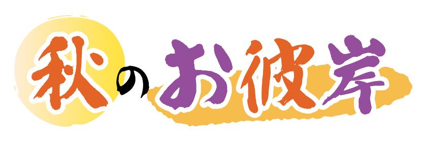 秋のお彼岸のイラスト文字