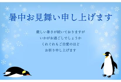 暑中見舞い:ペンギンと雪の結晶の青背景のイラスト
