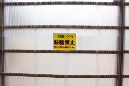 駐輪禁止の張り紙