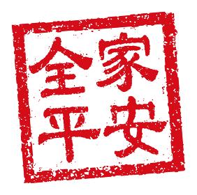 中国語 年賀状素材・中華圏のお祝いで使う言葉 / 四角いハンコ(判子) イラスト
